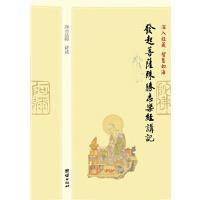 深入经藏 智慧如海:发起菩萨殊胜志乐经讲记(电子书)