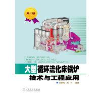 大型循环流化床锅炉技术与工程应用(第二版)