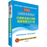 天津公务员考试中公2019天津市公务员考试辅导教材行政职业能力测验高频考题2001道