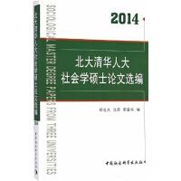 【TH】北大清华人大社会学硕士论文选编(2014)(FS) 郑也夫 中国社会科学出版社 9787516149782