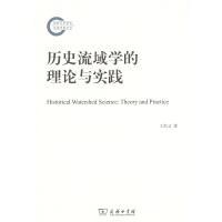 历史流域学的理论与实践(平装本)