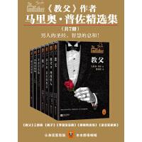 《教父》作者马里奥・普佐精选集(共7册)(电子书)