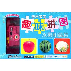 快乐宝宝趣味拼图:水果和蔬菜(适合3-6岁)(赠送益智玩具) (新浪/腾讯亲子中心倾情推荐)