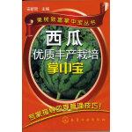 果树致富掌中宝丛书--西瓜优质丰产栽培掌中宝