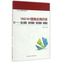 16G101图集应用问答――独立基础 条形基础 筏形基础 桩基础