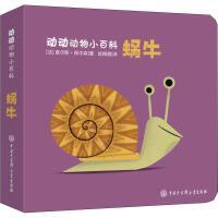 蜗牛 (法)查尔斯・保尔森(Charles Paulsson) 著 赵锡葳 译