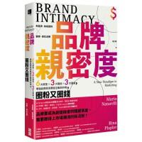 品牌亲密度:6大原型×3大阶段×3大层级,增强品牌与消费者互动与共鸣,圈粉又圈钱 商业行销