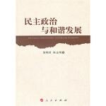 【人民出版社】 《民主政治与和谐发展》