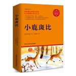 小鹿斑比:全译本 [澳] 萨尔腾(Salten F.),王译漫 9787538869460 黑龙江科学技术出版社威尔文
