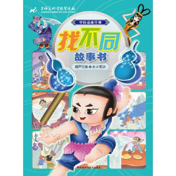 葫芦兄弟3水火奇功(中国动画经典找不同故事书) 阅读上海美影经典故事,玩100多个找不同游戏,学习100多个重点词汇!