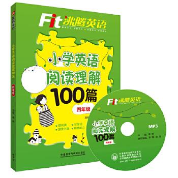 沸腾英语 小学英语阅读理解100篇 四年级