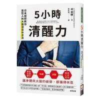 5 小时清醒力:日本医师教你晨型人的大脑深度休息法 高质量睡眠 港台原版