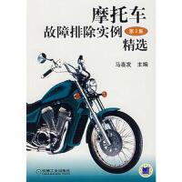 【二手旧书9成新】摩托车故障排除实例精选(第3集)马喜发9787111215905机械工业出版社
