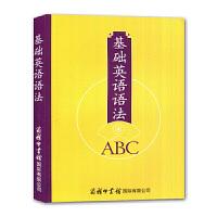 商务基础英语语法中小学英语语法专项训练工具书ABC