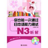 你也能一次通过日本语能力测试N3听解