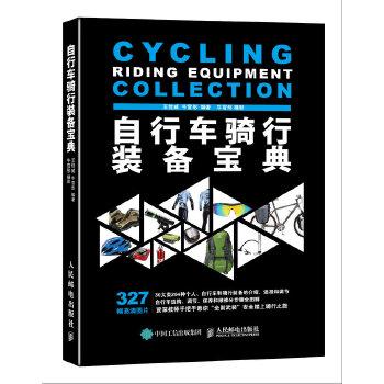 自行车骑行装备宝典