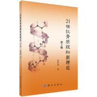 【按需印刷】-21世纪骨质疏松新理论(第2版)