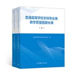 普通高等学校本科专业类教学质量国家标准(上)