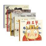 灶王爷 熊亮中国年俗绘本套装(共5本)