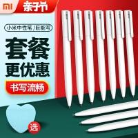 小米按压式中性笔米家巨能写签字笔圆珠笔专用笔黑色笔芯0.5mm商务学生水笔碳素笔10支装