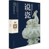 说瓷 上海人民美术出版社