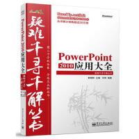 疑难千寻千解丛书 PowerPoint 2010 应用大全 黄朝阳,宋翔著 电子工业出版社