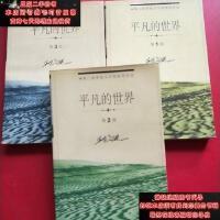 【二手旧书9成新】平凡的世界 1-3 全三册 一版一印9787508015279