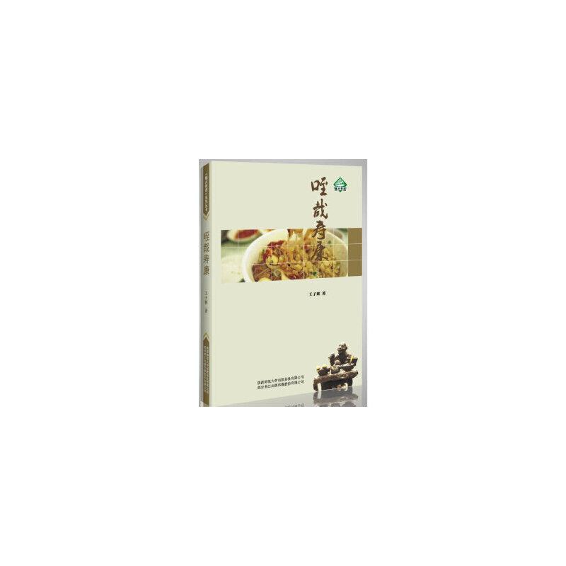全新正品咥哉寿康 王子辉 陕西师范大学出版社 9787561355350 缘为书来图书专营店 正版图书