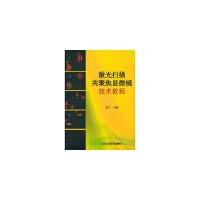 【出版社直销】激光扫描共聚焦显微镜技术教程 袁兰 9787810715362 北京大学医学出版社