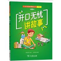 开口无忧讲故事:口才宝语商训练丛书(少儿版)第1册