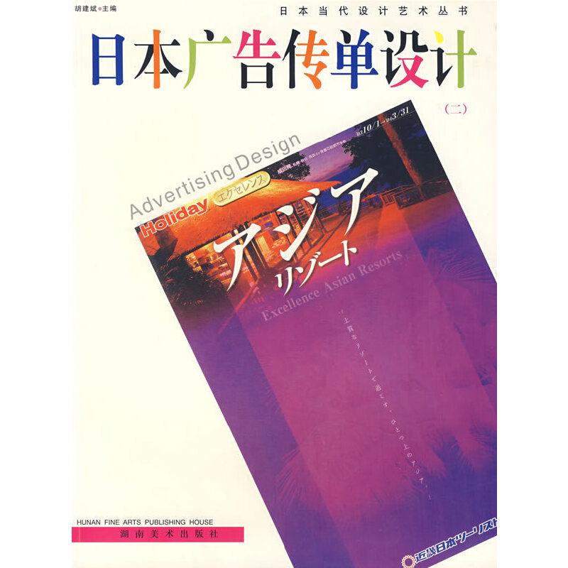 日本广告传单设计(二)