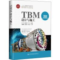 TBM设计与施工 人民交通出版社股份有限公司