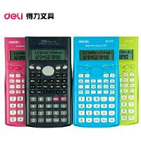 得力1710科学计算器学生创意大 薄可爱韩版12位科学函数计算器