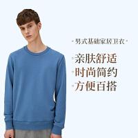 【9.23网易严选大牌日 1件3折】男式基础多色家居卫衣