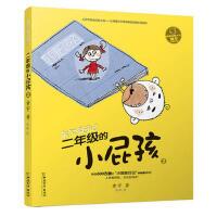 小屁孩书系之朱尔多日记 二年级的小屁孩2 黄宇著 思帆绘 中国和平出版社