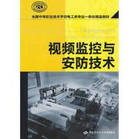 视频监控与安防技术 本书编写组 中国劳动社会保障出版社
