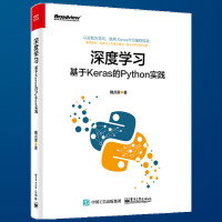 正版 深度学习基于Keras的Python实践 深度学习框架架构开发设计教程书籍 Keras编程框架书籍 Python