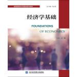 全新正版图书 经济学基础 王丹 对外经贸大学出版社 9787566318381 缘为书来图书专营店