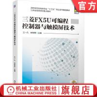 官方现货 三菱FX5U可编程控制器与触摸屏技术 王一凡 宋黎菁9787111639213 机械工业出版社