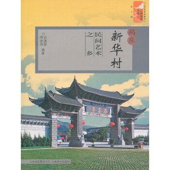 云南旅游新景点·云南旅游小镇丛书·鹤庆新华村:民间艺术之乡