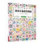 拼出幸福花色图案(附实物大纸型,日本人气布艺大师松山敦子精心打造的40款实用拼布作品)