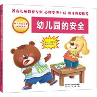 宝贝安全成长必备丛书(幼儿园的安全)