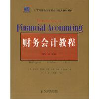 财务会计教程:第8版