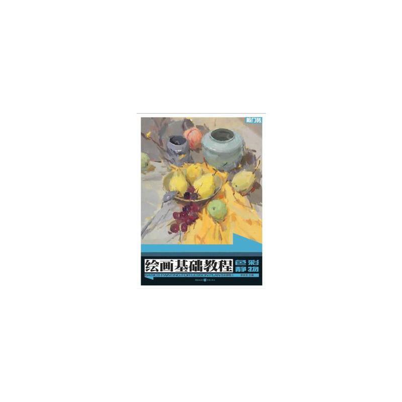 敲门砖系列:绘画基础教程——色彩静物1 9787229061500