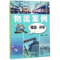 物流案例精选与评析 化学工业出版社