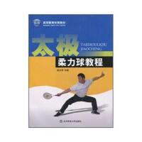 【旧书二手书9成新】太极柔力球教程/高等教育教材 段全伟 9787564403102 北京体育大学出版社