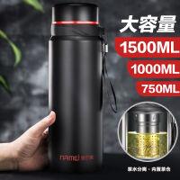 大容量户外保温杯男不锈钢水壶便携茶水分离泡茶杯水杯子1000ml