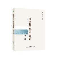 江南社会历史评论(第16期) 唐力行 主编 商务印书馆