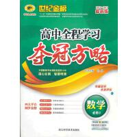 数学(必修二、C2人教B版)(2012年6月印刷)世纪金榜高中全程学习夺冠方略