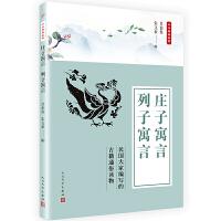 中华典籍故事:庄子寓言 列子寓言